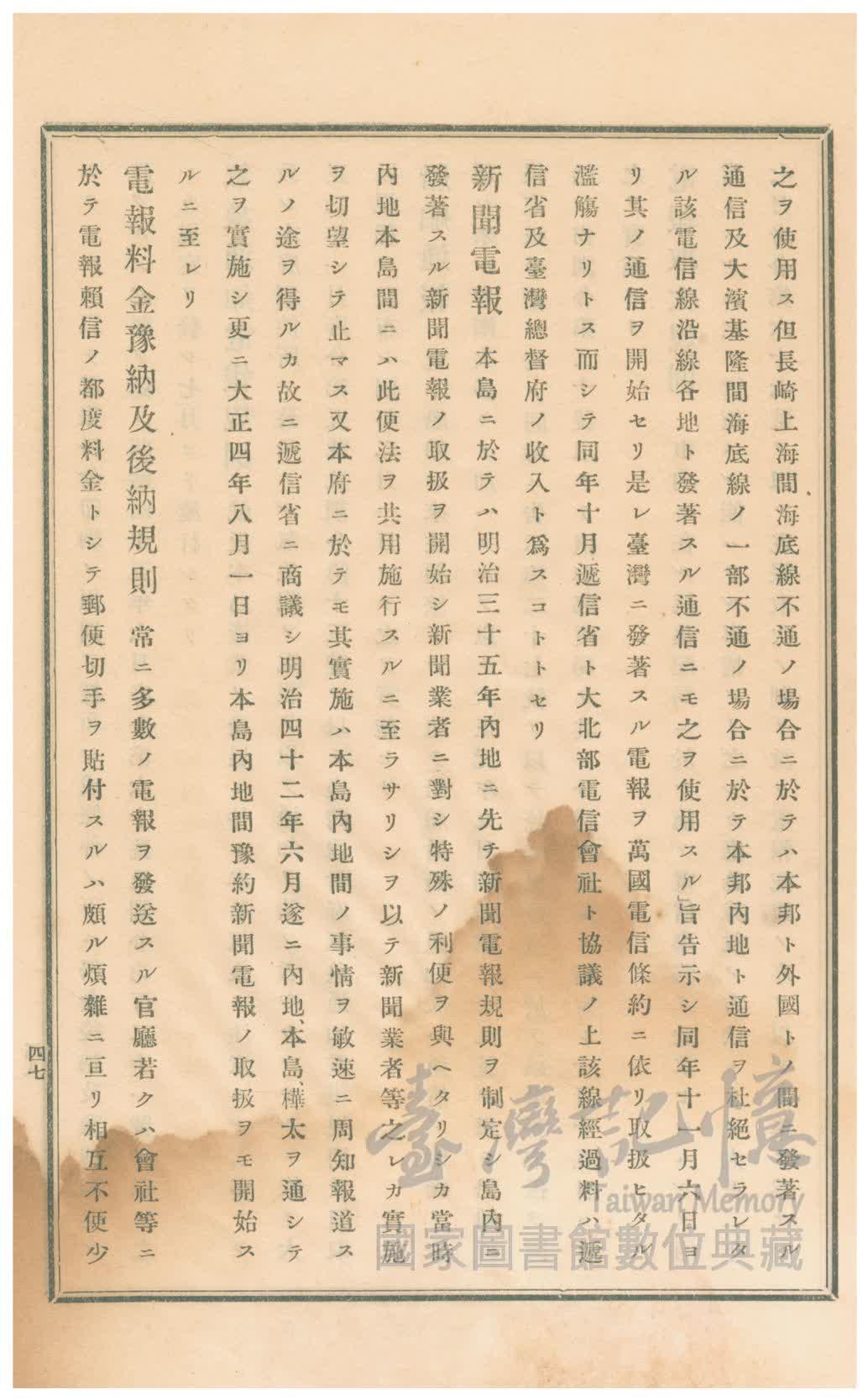 電報 郵便 局