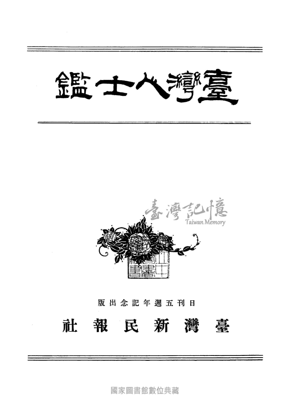 臺灣記憶Taiwan Memory